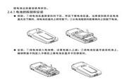中兴ZTE C150手机 使用说明书