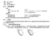 中兴ZTE C600手机 使用说明书