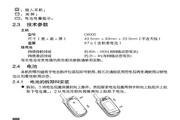 中兴ZTE C6000手机 使用说明书