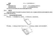 中兴ZTE C892手机 使用说明书
