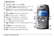 中兴ZTE C133手机 使用说明书