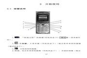 中兴ZTE C908手机 使用说明书