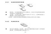 中兴ZTE G60手机 使用说明书
