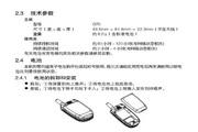 中兴ZTE G70手机 使用说明书
