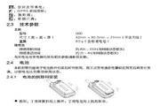中兴ZTE G90手机 使用说明书