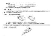 中兴ZTE i610手机 使用说明书