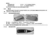 中兴ZTE i620手机 使用说明书