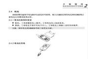 中兴ZTE i9手机 使用说明书
