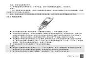 中兴ZTE V100手机 使用说明书