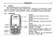 中兴ZTE V190手机 使用说明书