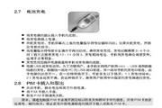 中兴ZTE V716手机 使用说明书
