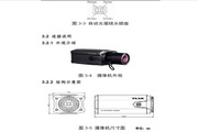HDL7303系列高清网络摄像机快速安装说明书