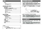 YAMAHA MG82xc调音台使用说明书
