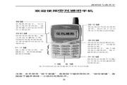 中兴ZTE 389手机 使用说明书