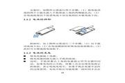 中兴ZTE Z88手机 使用说明书