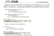 四信F2114数传终端使用说明书