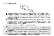 中兴ZTE G72手机 使用说明书