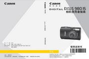 佳能DIGITAL IXUS 980 IS数码相机 使用说明书