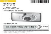 佳能DIGITAL IXUS 970 IS数码相机 使用说明书
