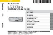 佳能DIGITAL IXUS 960 IS数码相机 使用说明书