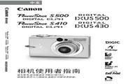 佳能DIGITAL IXUS 430数码相机 使用说明书