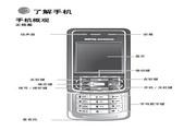 明基 CL71手机 使用说明书