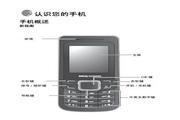 明基 E61手机 使用说明书
