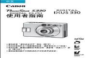 佳能DIGITAL IXUS 330数码相机 使用说明书