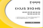 佳能DIGITAL IXUS 310 HS数码相机 使用说明书