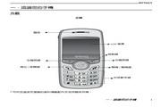 明基 770GT手机 使用说明书