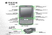 明基 P50手机 使用说明书