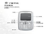 明基 M300手机 使用说明书