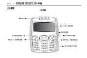 明基 M568G手机 使用说明书