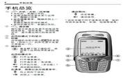 西门子 M65手机 使用说明书