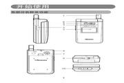 海信 HS-G308型手机 使用说明书