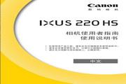 佳能DIGITAL IXUS 220 HS数码相机 使用说明书