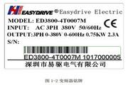 易驱ED3800-4T4000M开环电流矢量变频器使用说明书