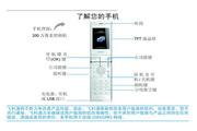 飞利浦 F610手机 使用说明书