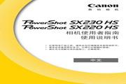 佳能PowerShot SX230 HS数码相机 使用说明书