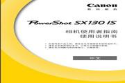 佳能PowerShot SX130 IS数码相机 使用说明书