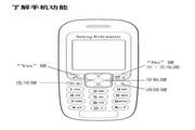索尼爱立信 J220c手机 使用说明书