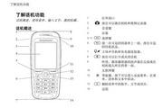 索尼爱立信 K506C手机 使用说明书