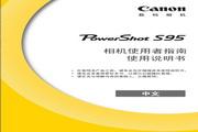 佳能PowerShot S95数码相机 使用说明书