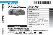 佳能PowerShot S3 IS数码相机 使用说明书