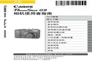 佳能PowerShot G9数码相机 使用说明书