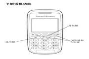 索尼爱立信 J200C手机 使用说明书