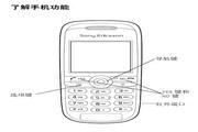 索尼爱立信 J210C手机 使用说明书