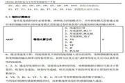 正弦电气EM329A-5R5-3AB变频器用户手册
