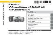 佳能PowerShot A650 IS数码相机 使用说明书