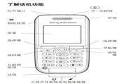 索尼爱立信 K300C手机 使用说明书